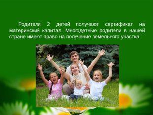 Родители 2 детей получают сертификат на материнский капитал. Многодетные роди