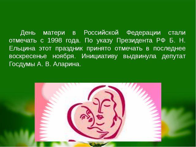 День матери в Российской Федерации стали отмечать с 1998 года. По указу Прези...