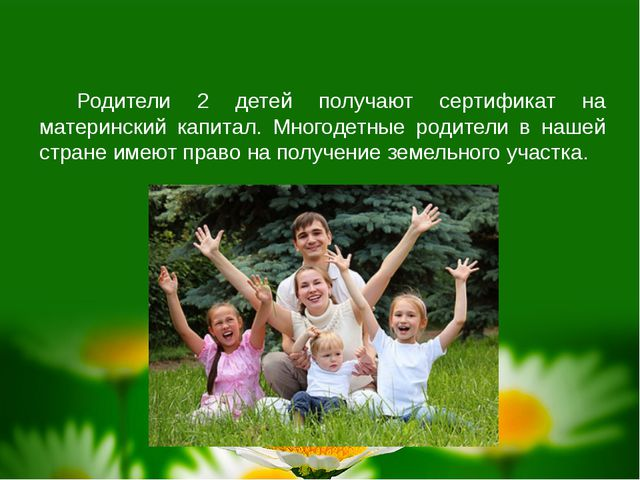 Родители 2 детей получают сертификат на материнский капитал. Многодетные роди...