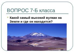 ВОПРОС 7-Б класса Какой самый высокий вулкан на Земле и где он находится?