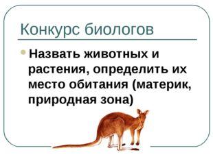 Конкурс биологов Назвать животных и растения, определить их место обитания (м