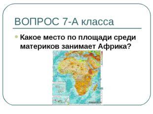 ВОПРОС 7-А класса Какое место по площади среди материков занимает Африка?