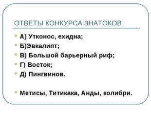 ОТВЕТЫ КОНКУРСА ЗНАТОКОВ А) Утконос, ехидна; Б)Эвкалипт; В) Большой барьерный