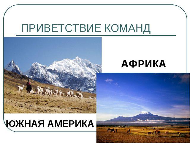ПРИВЕТСТВИЕ КОМАНД ЮЖНАЯ АМЕРИКА АФРИКА