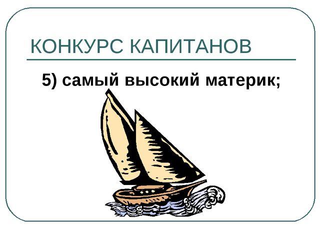 КОНКУРС КАПИТАНОВ 5) самый высокий материк;