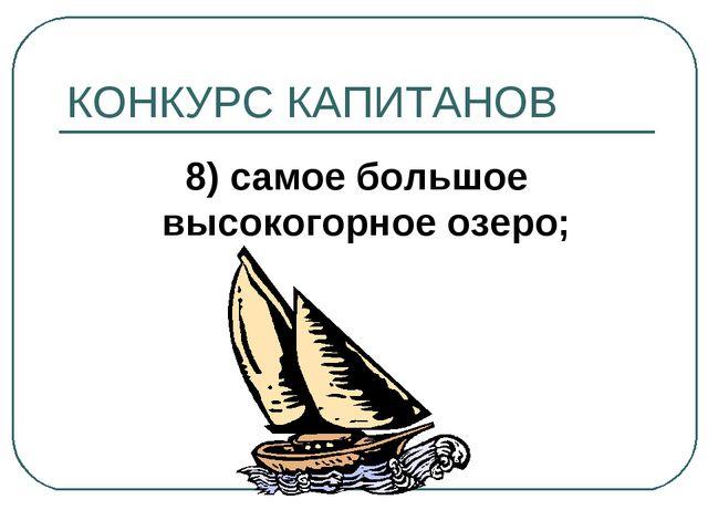 КОНКУРС КАПИТАНОВ 8) самое большое высокогорное озеро;