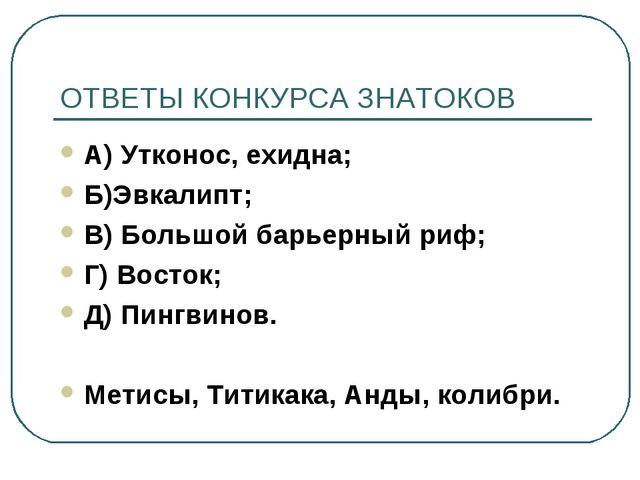 ОТВЕТЫ КОНКУРСА ЗНАТОКОВ А) Утконос, ехидна; Б)Эвкалипт; В) Большой барьерный...
