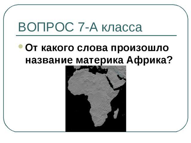 ВОПРОС 7-А класса От какого слова произошло название материка Африка?