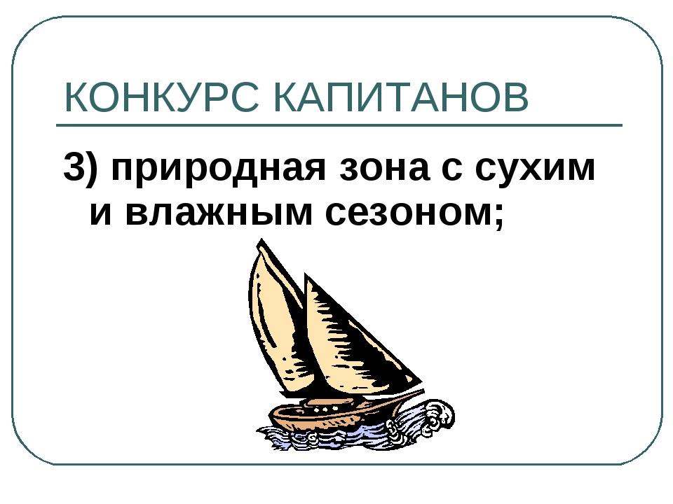КОНКУРС КАПИТАНОВ 3) природная зона с сухим и влажным сезоном;