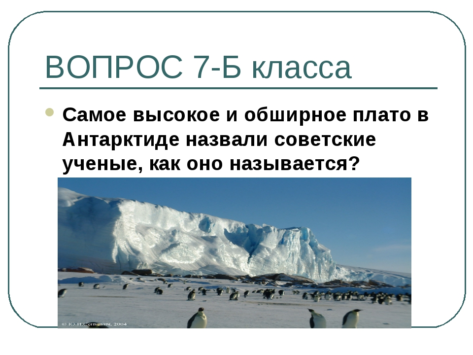 ВОПРОС 7-Б класса Самое высокое и обширное плато в Антарктиде назвали советск...