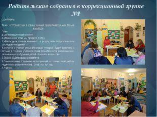 Родительские собрания в коррекционной группе №1  СЕНТЯБРЬ Тема: «Путешествие