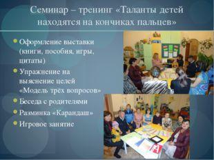 Семинар – тренинг «Таланты детей находятся на кончиках пальцев» Оформление вы