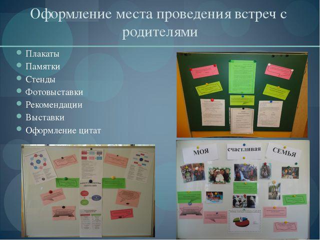 Оформление места проведения встреч с родителями Плакаты Памятки Стенды Фотовы...