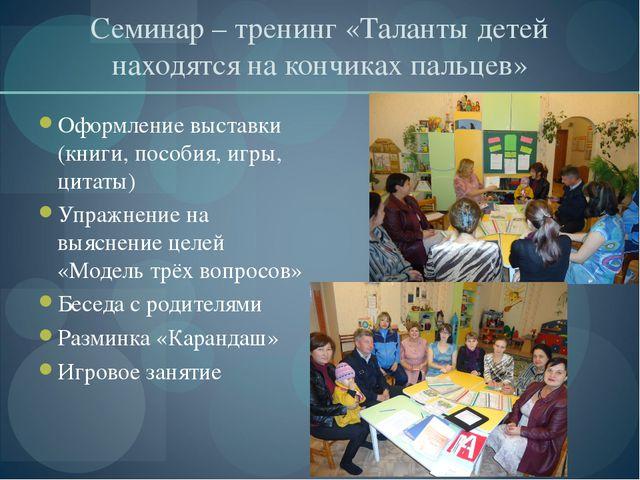 Семинар – тренинг «Таланты детей находятся на кончиках пальцев» Оформление вы...