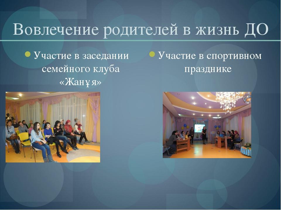 Вовлечение родителей в жизнь ДО Участие в заседании семейного клуба «Жанұя» У...