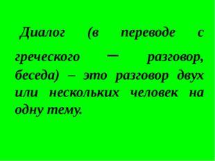 Диалог (в переводе с греческого – разговор, беседа) – это разговор двух или н