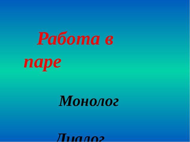 Работа в паре Монолог Диалог