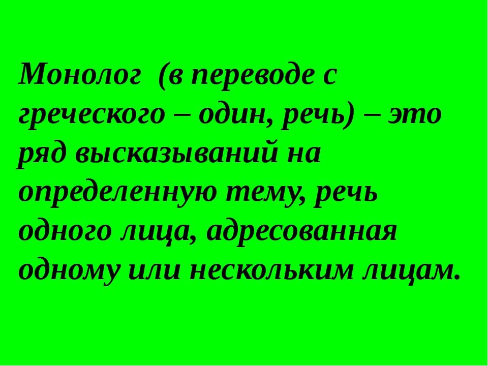 Монолог (в переводе с греческого – один, речь) – это ряд высказываний на опр...