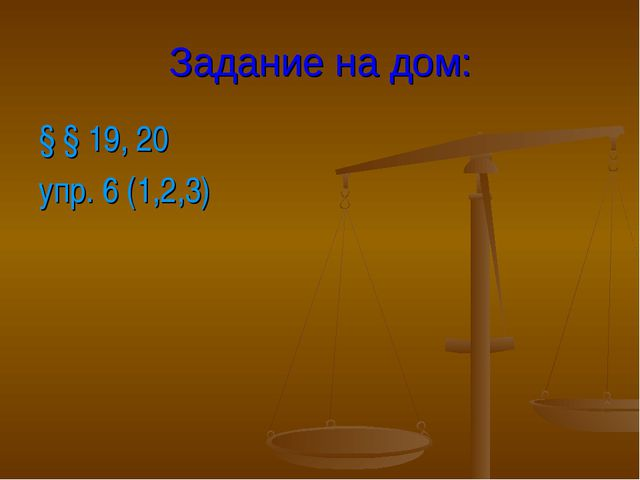 Задание на дом: § § 19, 20 упр. 6 (1,2,3)