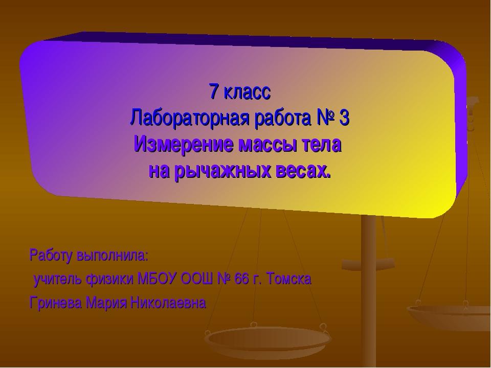 Работу выполнила: учитель физики МБОУ ООШ № 66 г. Томска Гринева Мария Никола...