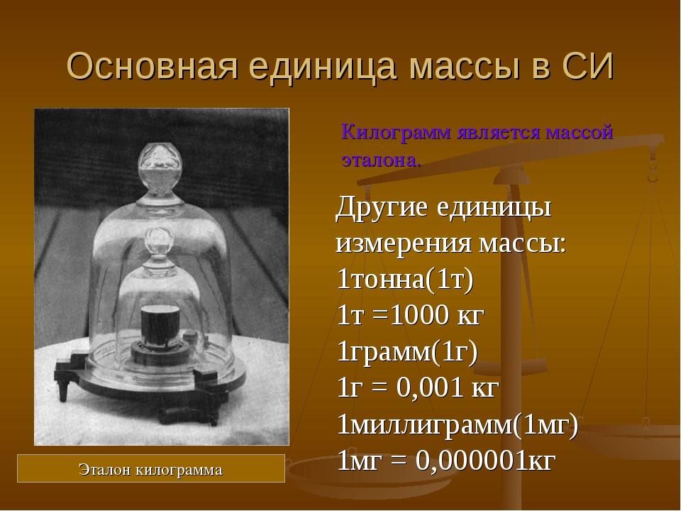 Основная единица массы в СИ Эталон килограмма Килограмм является массой этало...