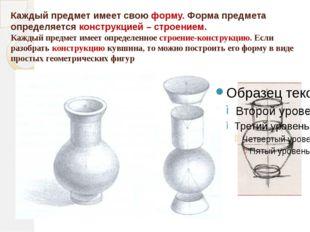 Каждый предмет имеет свою форму. Форма предмета определяется конструкцией – с