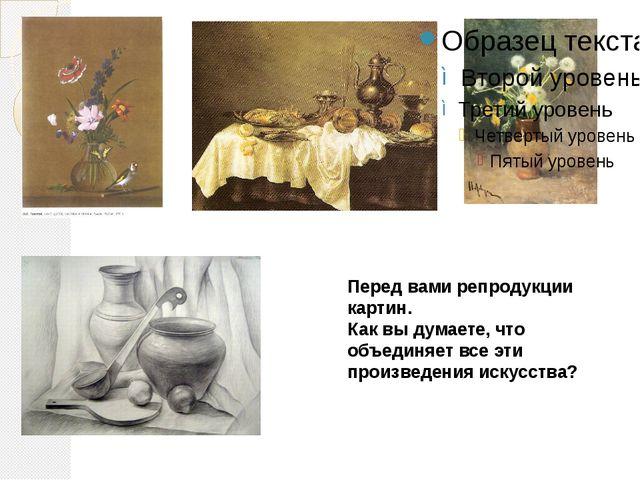 Перед вами репродукции картин. Как вы думаете, что объединяет все эти произве...