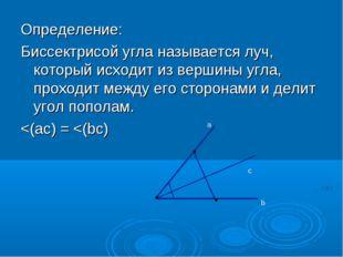 Определение: Биссектрисой угла называется луч, который исходит из вершины угл