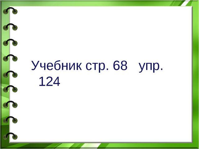 Учебник стр. 68 упр. 124