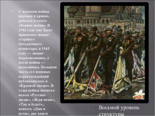 С началом войны призван в армию, работал в газете «Боевое знамя». В 1942 году