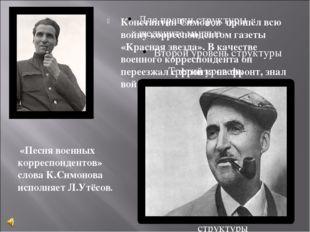 Константин Симонов прошёл всю войну корреспондентом газеты «Красная звезда».
