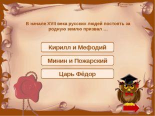 В начале XVII века русских людей постоять за родную землю призвал … Кирилл и