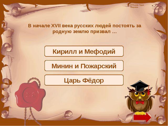 В начале XVII века русских людей постоять за родную землю призвал … Кирилл и...