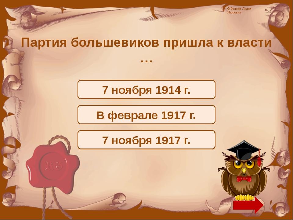 Партия большевиков пришла к власти … 7 ноября 1914 г. В феврале 1917 г. 7 ноя...