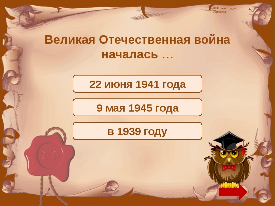 Великая Отечественная война началась … 22 июня 1941 года 9 мая 1945 года в 19...