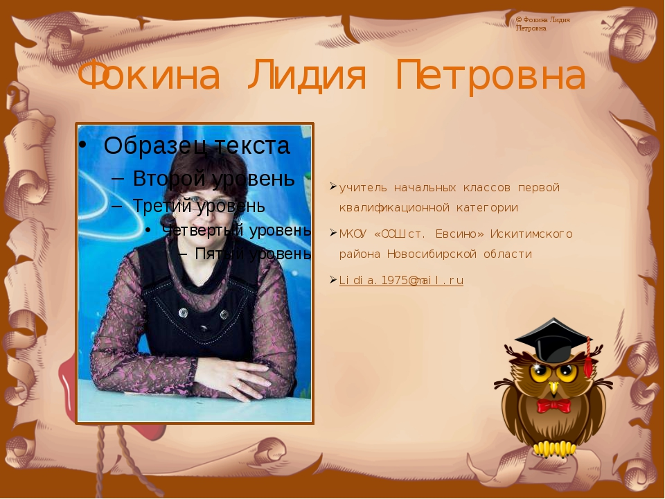 Фокина Лидия Петровна учитель начальных классов первой квалификационной катег...