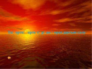 . Әлемдегі ең ірі тұқым- Суыққа ең төзімді құс- Әлемдегі ең баяу қозғалатын ж
