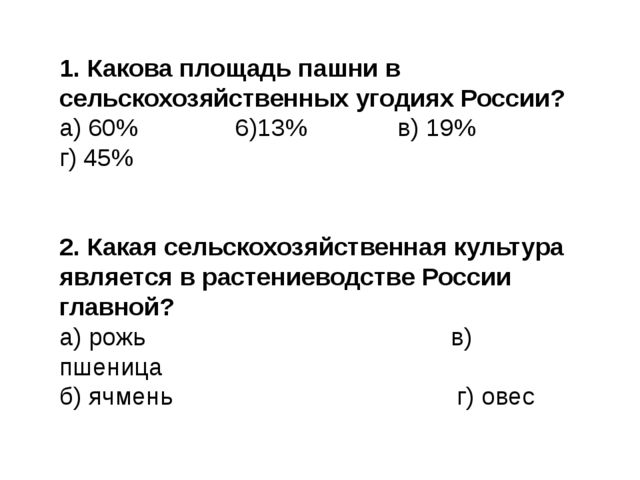 1. Какова площадь пашни в сельскохозяйственных угодиях России? а) 60% 6)13% в...