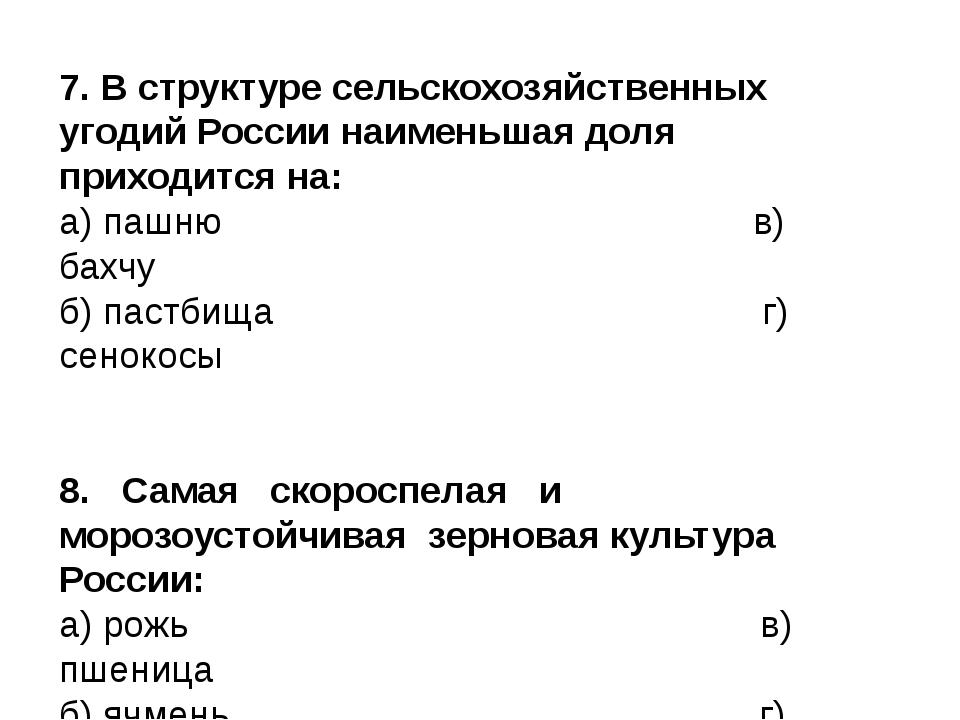 7. В структуре сельскохозяйственных угодий России наименьшая доля приходится...