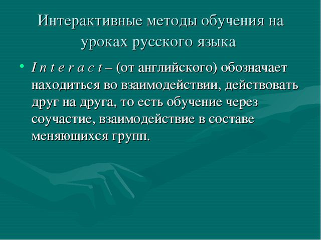 Интерактивные методы обучения на уроках русского языка I n t e r a c t – (от...