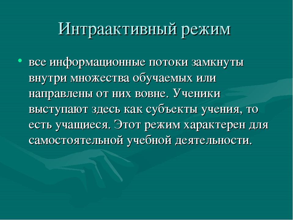 Интраактивный режим все информационные потоки замкнуты внутри множества обуча...