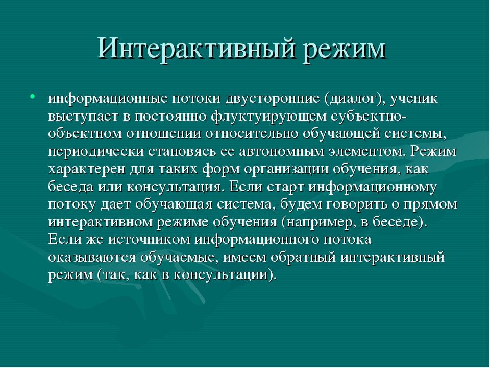Интерактивный режим информационные потоки двусторонние (диалог), ученик высту...