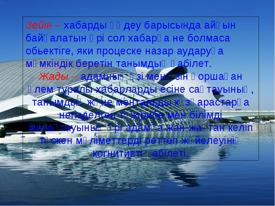 Зейін – хабарды өңдеу барысында айқын байқалатын әрі сол хабарға не болмаса о...