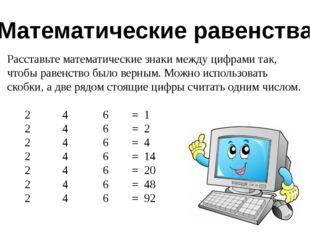 Расставьте математические знаки между цифрами так, чтобы равенство было верны