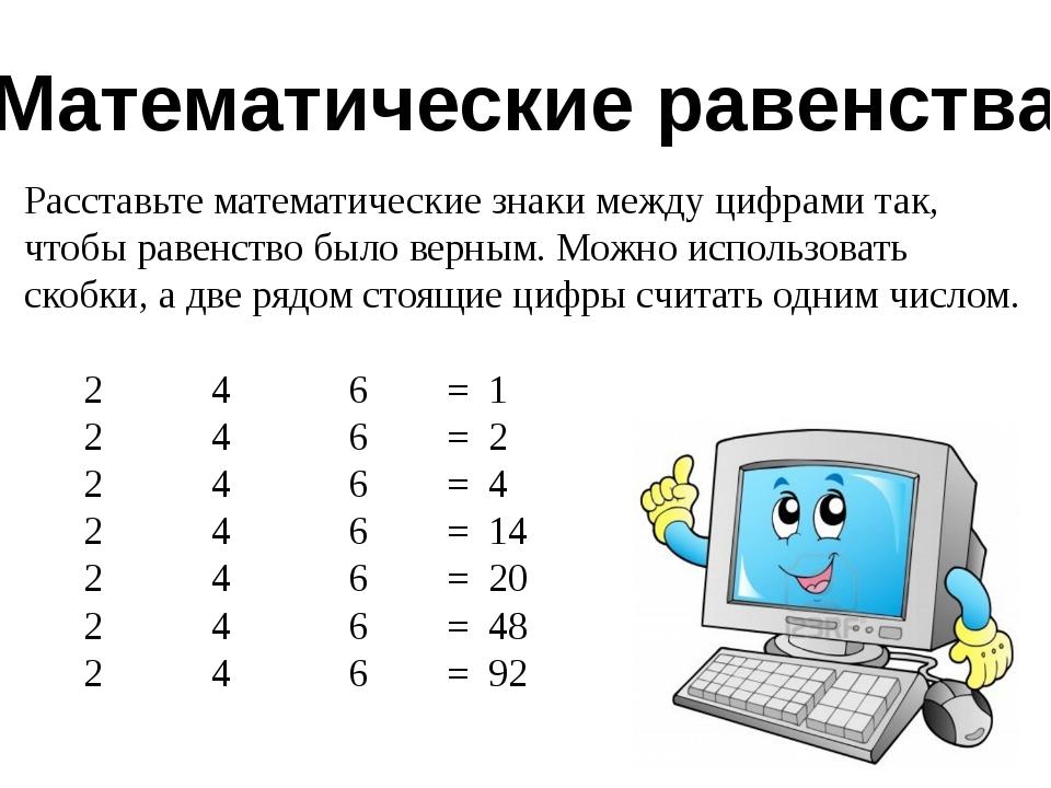 Расставьте математические знаки между цифрами так, чтобы равенство было верны...