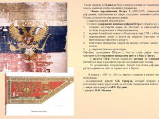 Таким образом, в 16 веке на Руси сложилась новая система вооруженной защиты