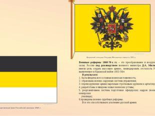 Военные реформы 1860-70-х гг. – это преобразование в вооруженных силах России