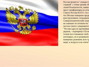 """Россия является """"самодостаточной страной"""" с точки зрения обеспечения своей бе"""