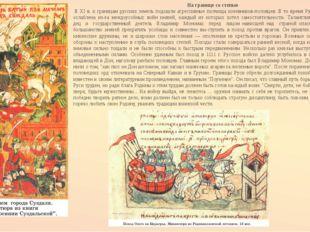 На границе со степью В XI в. к границам русских земель подошли агрессив