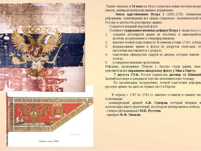 Таким образом, в 16 веке на Руси сложилась новая система вооруженной защиты...